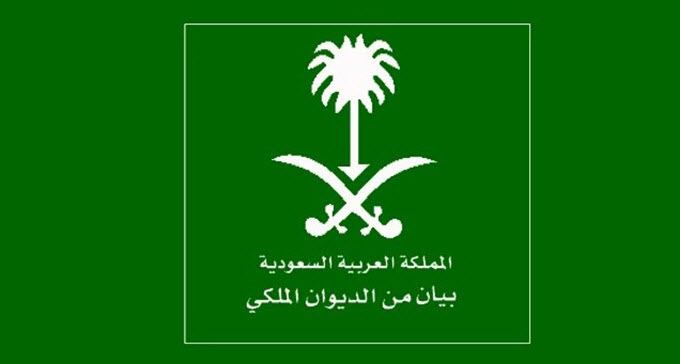 Today-official-holiday-in-Saudi-Arabia-to-offer-condolences-allegiance