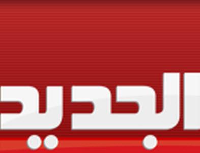 قناة تلفزيون الجديد بث مباشر NewTV from ...: http://arabic-media.com/station/lebanon/tv/newTV.htm